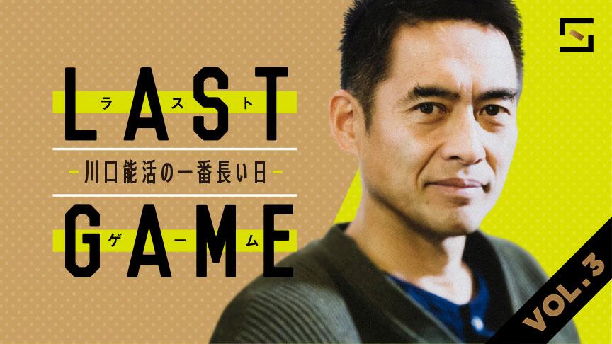 ラストゲーム ~川口能活の一番長い日~ VOL.3