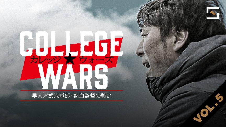 カレッジ☆ウォーズ 早大ア式蹴球部熱血監督の戦い VOL.5