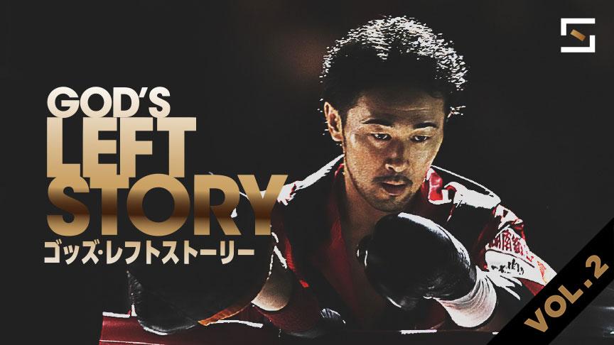 GOD`S LEFT STORY ~プロボクシング山中慎介 最強の激闘譜~ VOL.2
