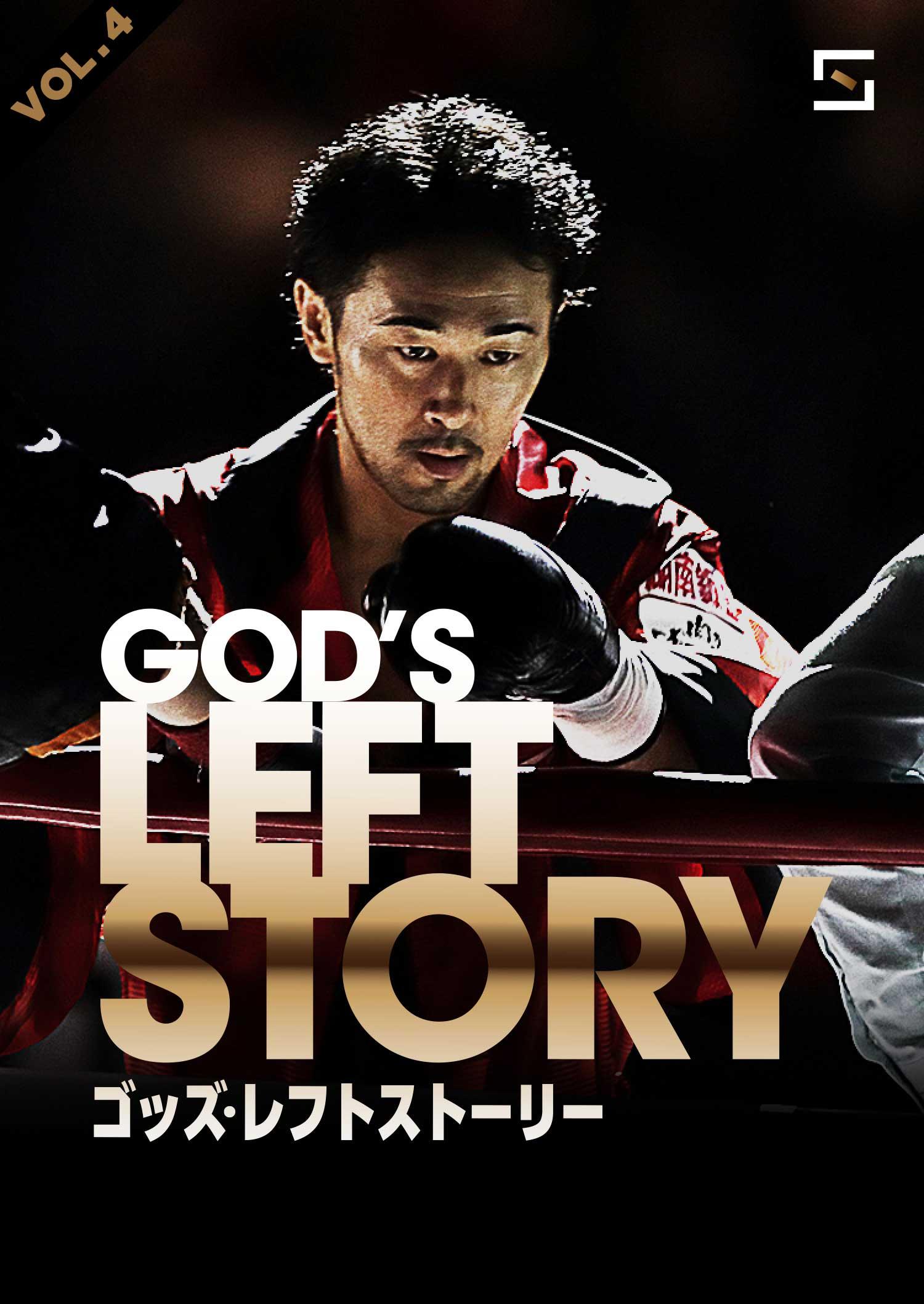 GOD`S LEFT STORY ~プロボクシング山中慎介 最強の激闘譜~ VOL.4