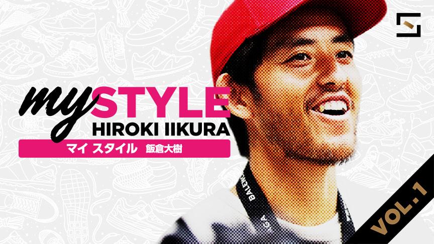 飯倉大樹's Style VOL.1 〜スニーカーとファッション〜