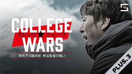 カレッジ☆ウォーズ 早大ア式蹴球部熱血監督の戦い PLUS.3