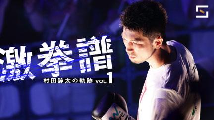 激拳譜 村田諒太の軌跡 VOL.1