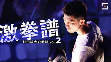 激拳譜 村田諒太の軌跡 VOL.2