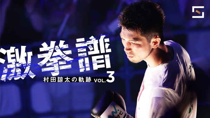 激拳譜 村田諒太の軌跡 VOL.3