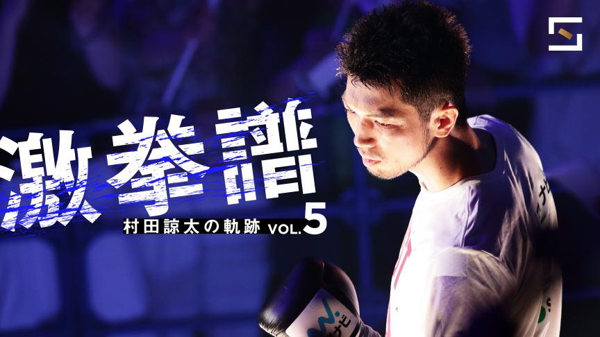 激拳譜 村田諒太の軌跡 VOL.5