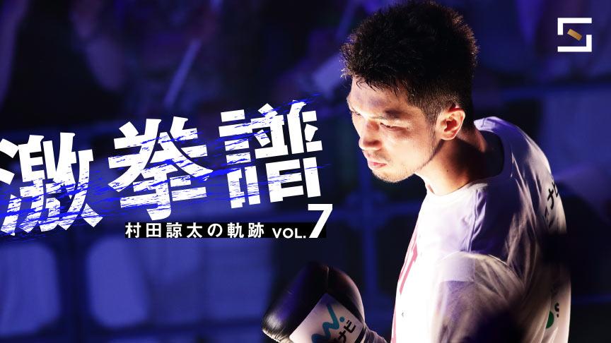 激拳譜 村田諒太の軌跡 VOL.7