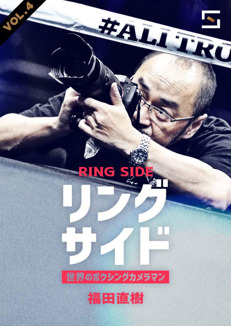 リングサイド 世界一のボクシングカメラマン 福田直樹 VOL.4