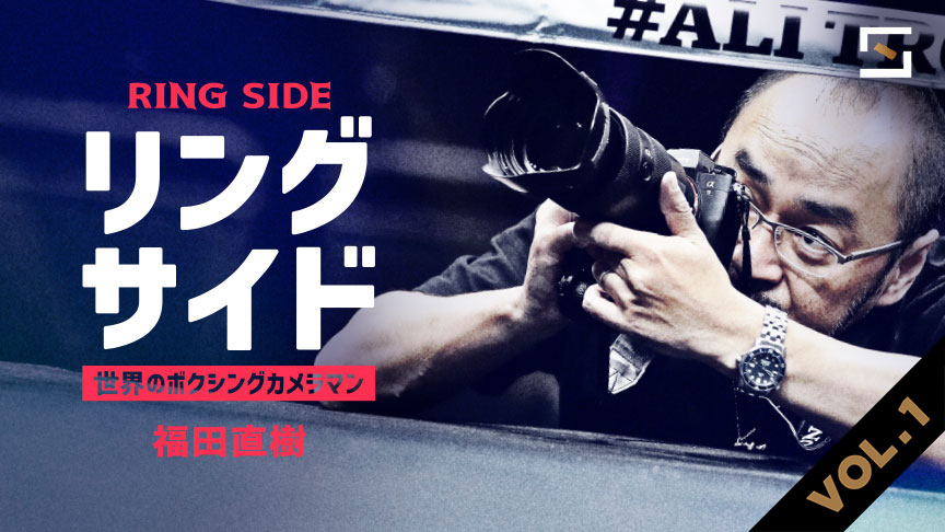 リングサイド 世界一のボクシングカメラマン 福田直樹 VOL.1