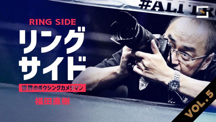 リングサイド 世界一のボクシングカメラマン 福田直樹 VOL.5