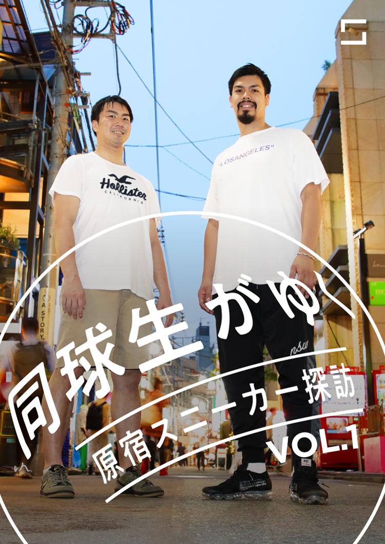 同球生がゆく ~スニーカー探訪 in 原宿~ VOL.1