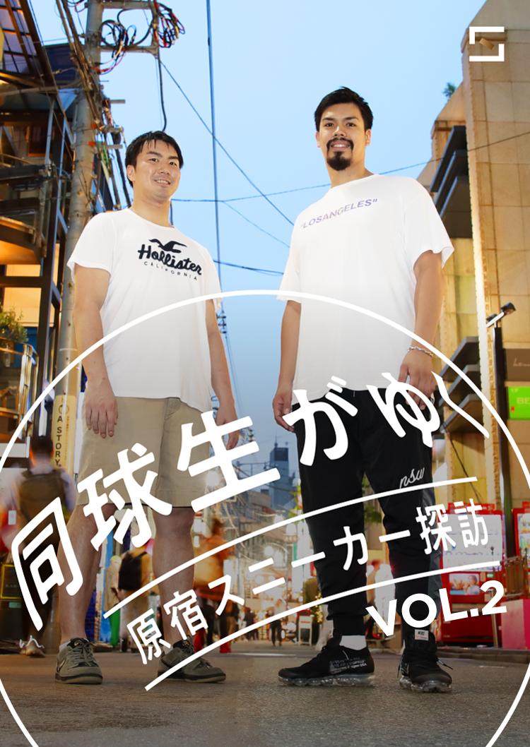 同球生がゆく ~スニーカー探訪 in 原宿~ VOL.2