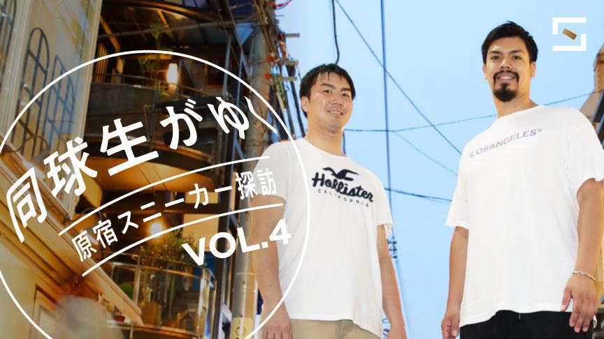同球生がゆく ~スニーカー探訪 in 原宿~ VOL.4