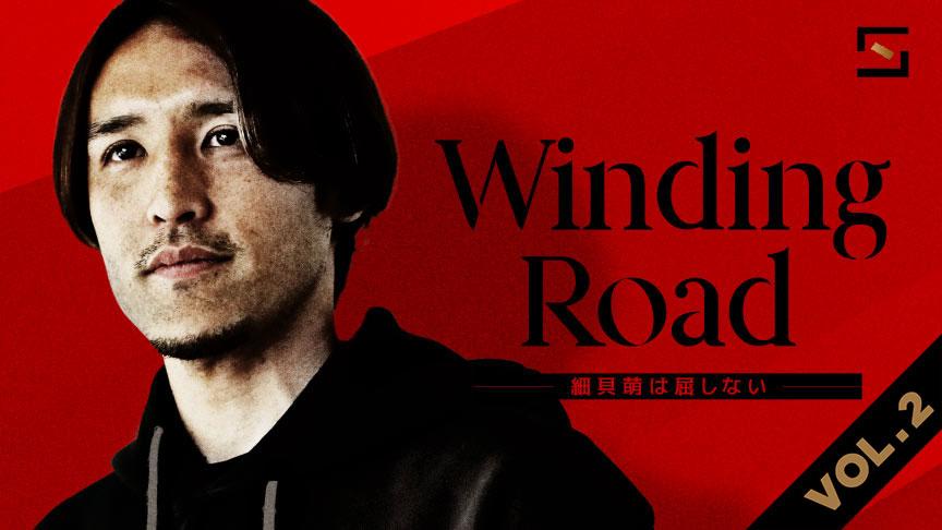 WindingRoad 細貝萌は屈しない VOL.2