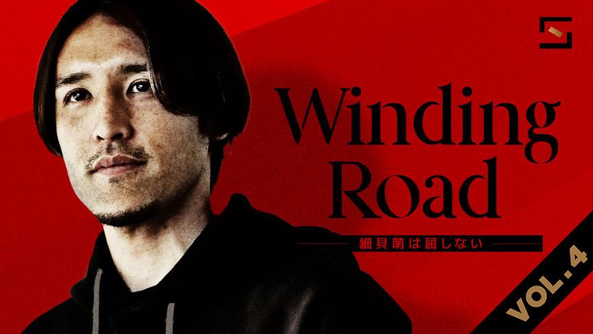 WindingRoad 細貝萌は屈しない VOL.4