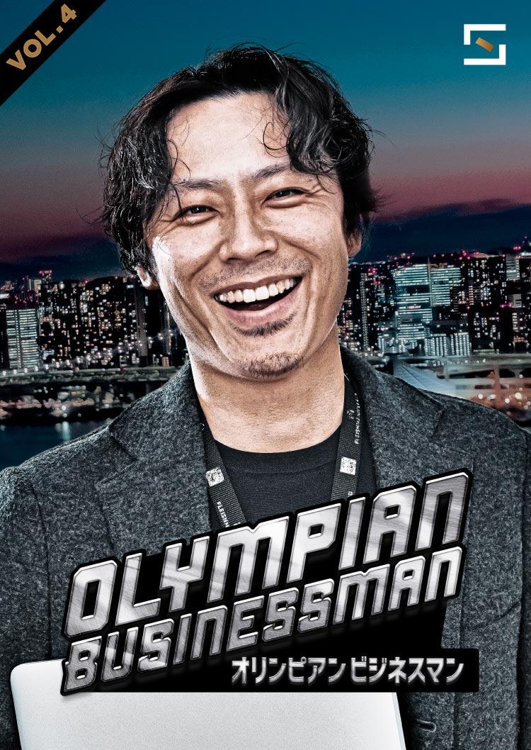Olympian Businessman VOL.4