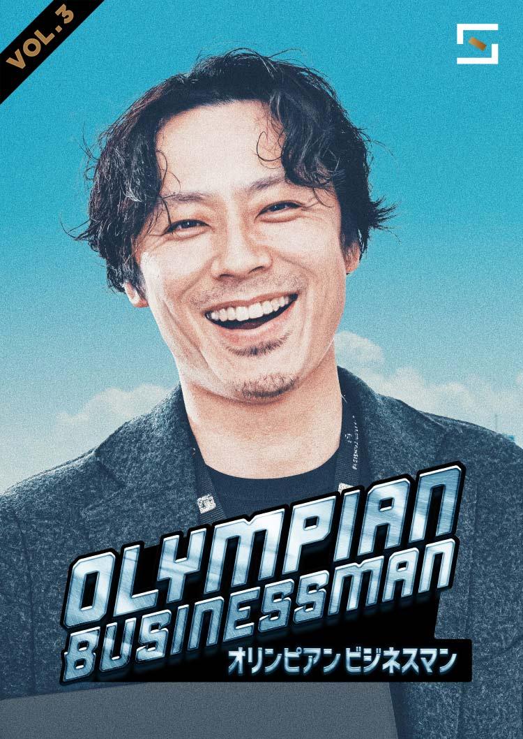 Olympian Businessman VOL.3