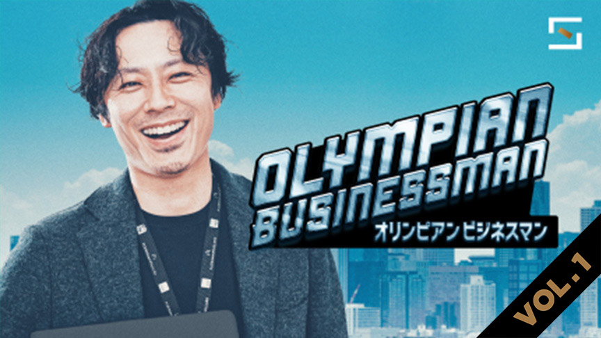 Olympian Businessman VOL.1