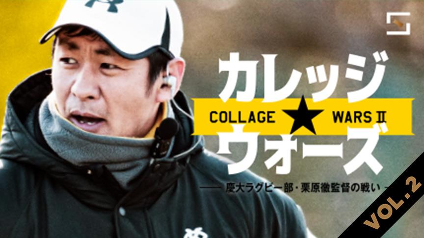 カレッジウォーズ 慶大ラグビー部 栗原徹監督の戦い VOL.2