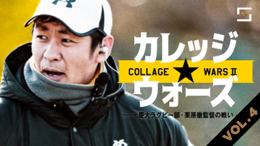 カレッジウォーズ 慶大ラグビー部 栗原徹監督の戦い VOL.4