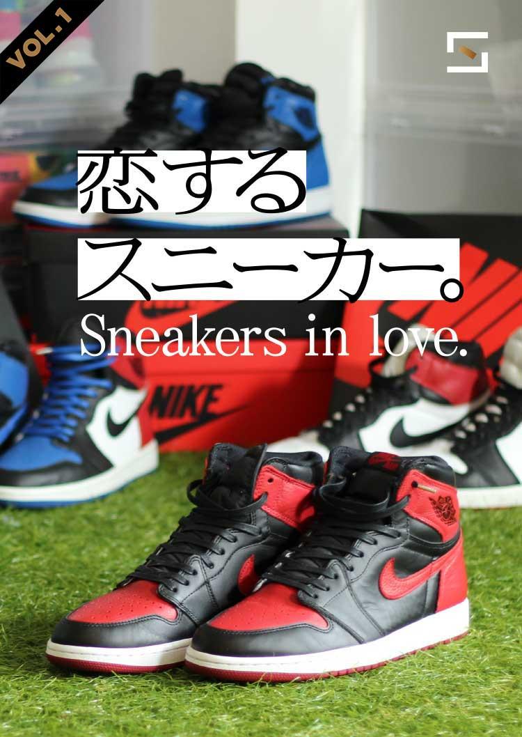 恋するスニーカー VOL.1