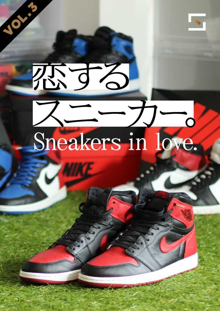 恋するスニーカーVOL.3