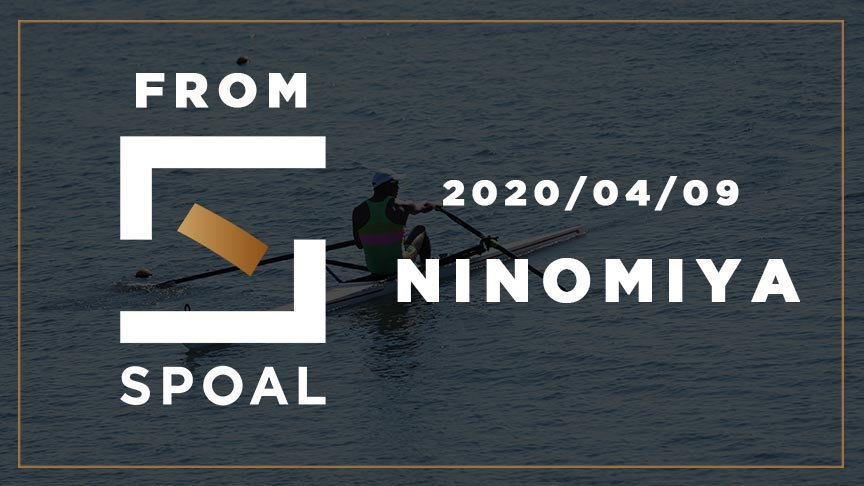 FromSPOAL NINOMIYA 2020/04/09
