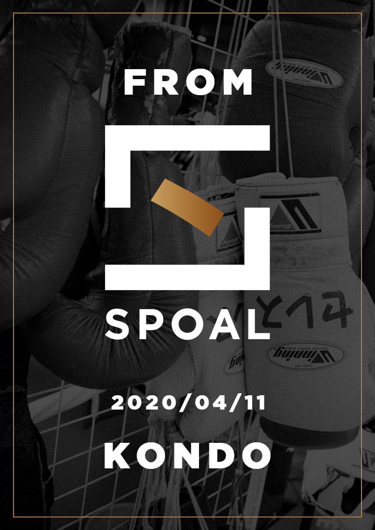 FromSPOAL KONDO 2020/04/11