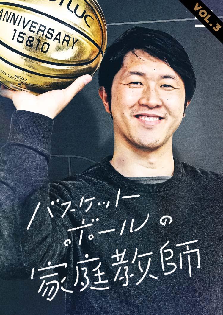 バスケットボールの家庭教師 VOL.3