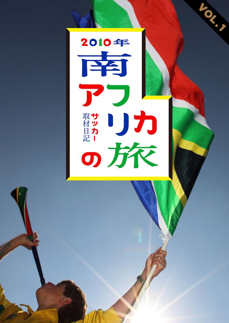 2010年南アフリカの旅 VOL.1