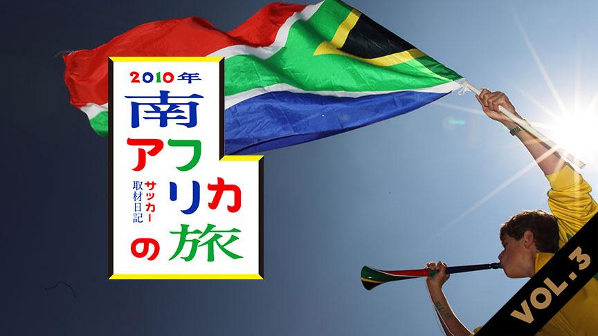 2010年南アフリカの旅 VOL.3
