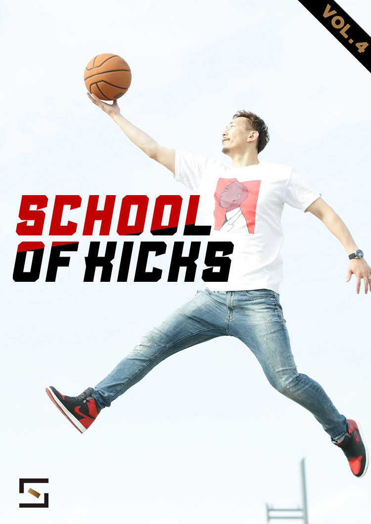 SCHOOL OF KICKS VOL.4
