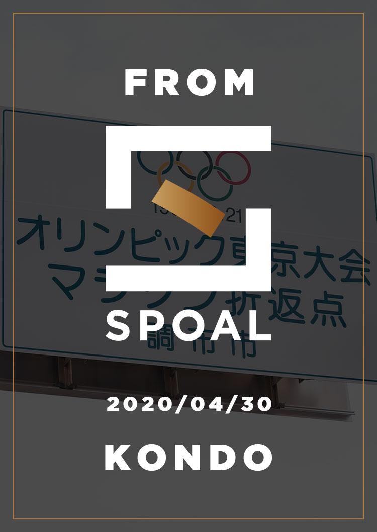 FromSPOAL KONDO 2020/04/30