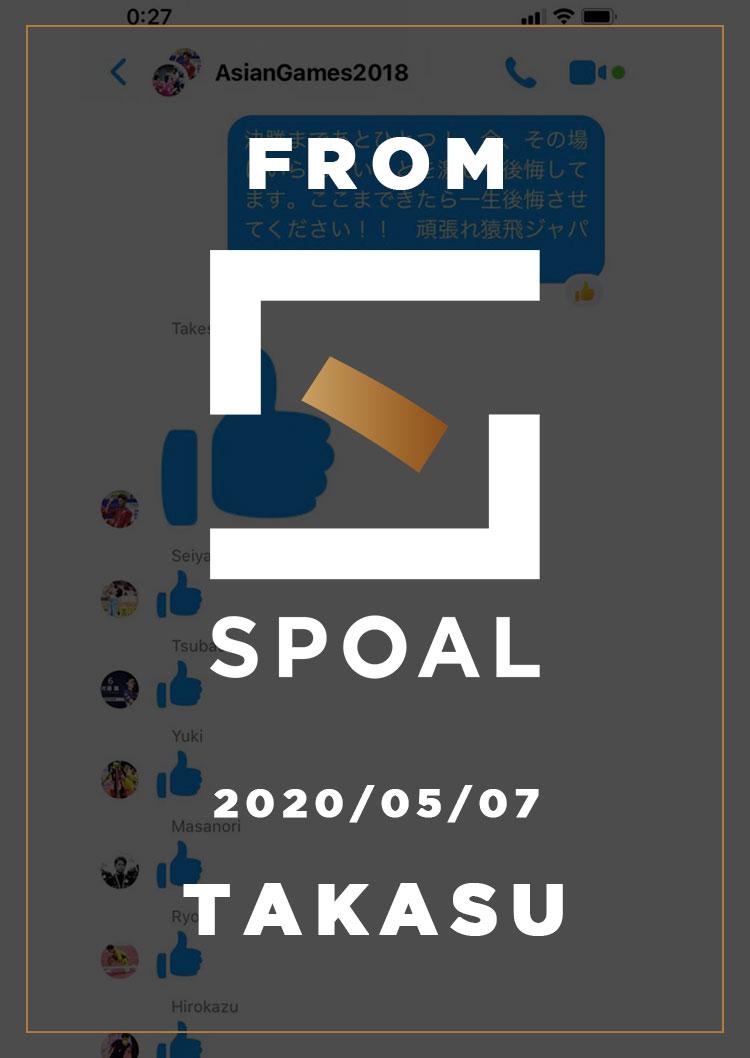 FromSPOAL TAKASU 2020/05/07