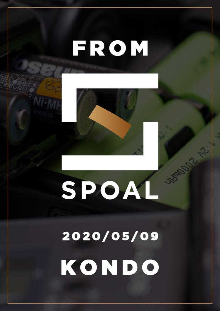FromSPOAL KONDO 2020/05/09