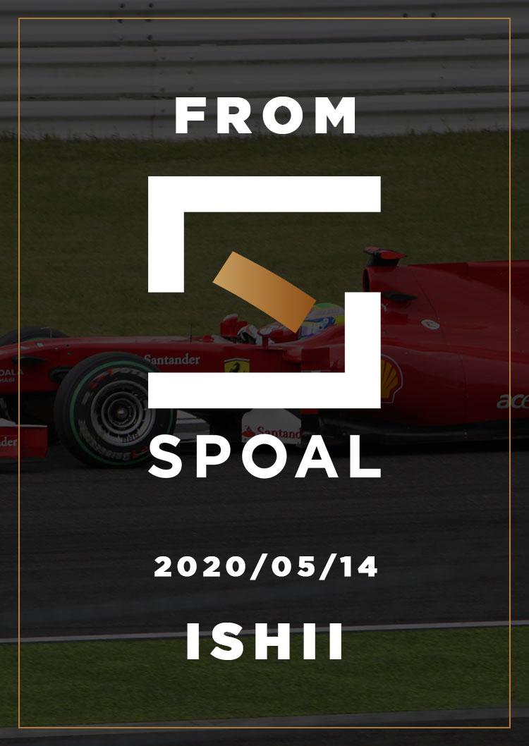 FromSPOAL ISHII 2020/05/14