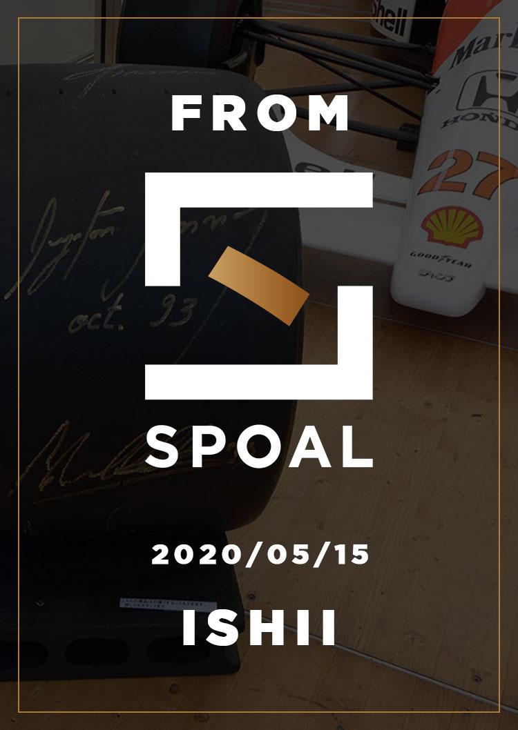 FromSPOAL ISHII 2020/05/15