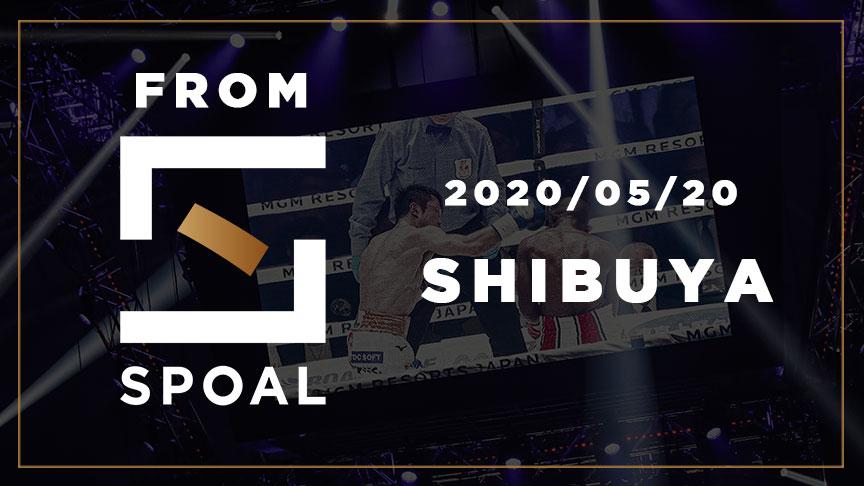 FromSPOAL SHIBUYA 2020/05/20