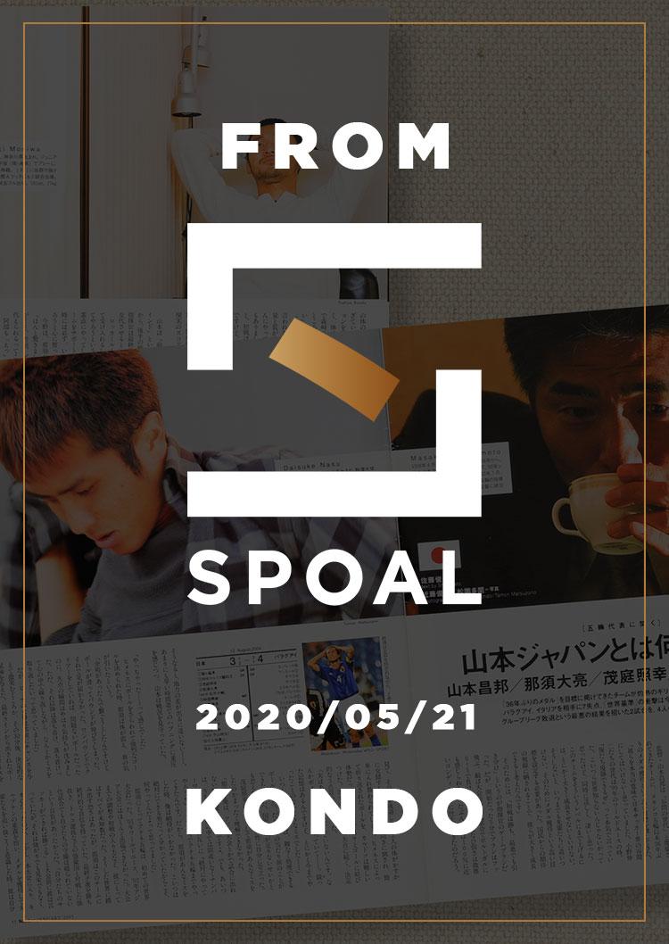 FromSPOAL KONDO 2020/05/21