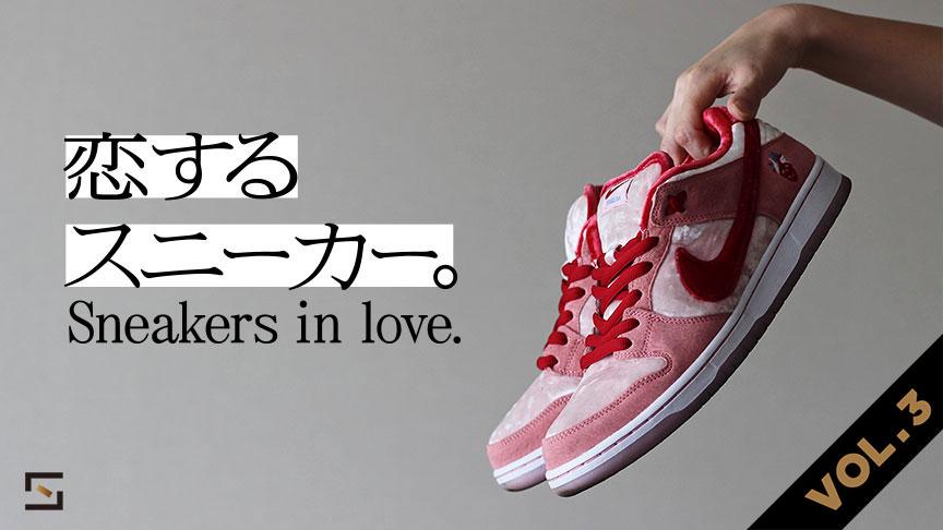 恋するスニーカー Season2 VOL.3