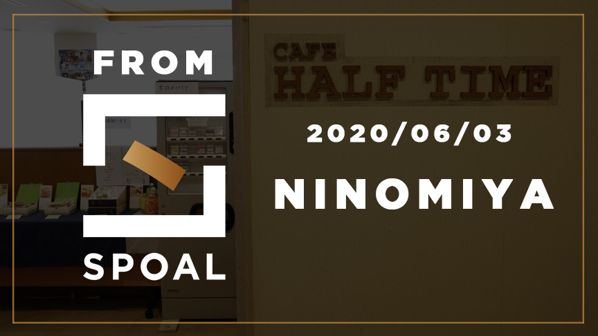 FromSPOAL NINOMIYA 2020/06/03