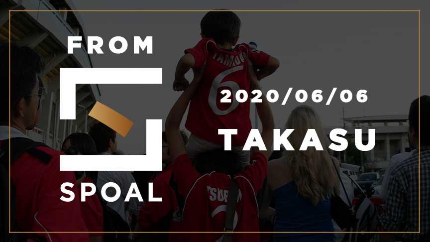 FromSPOAL TAKASU 2020/06/06