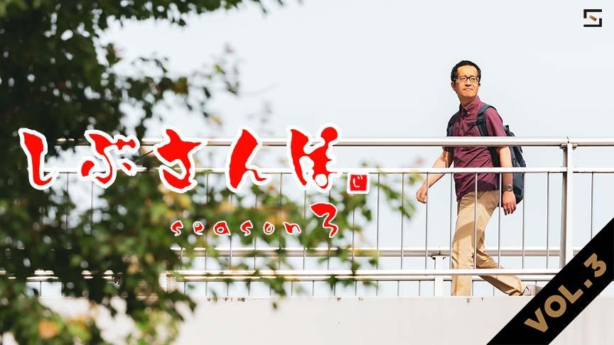 しぶさんぽシーズン3 VOL.3