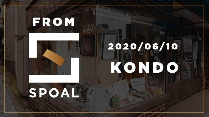 FromSPOAL KONDO 2020/06/10
