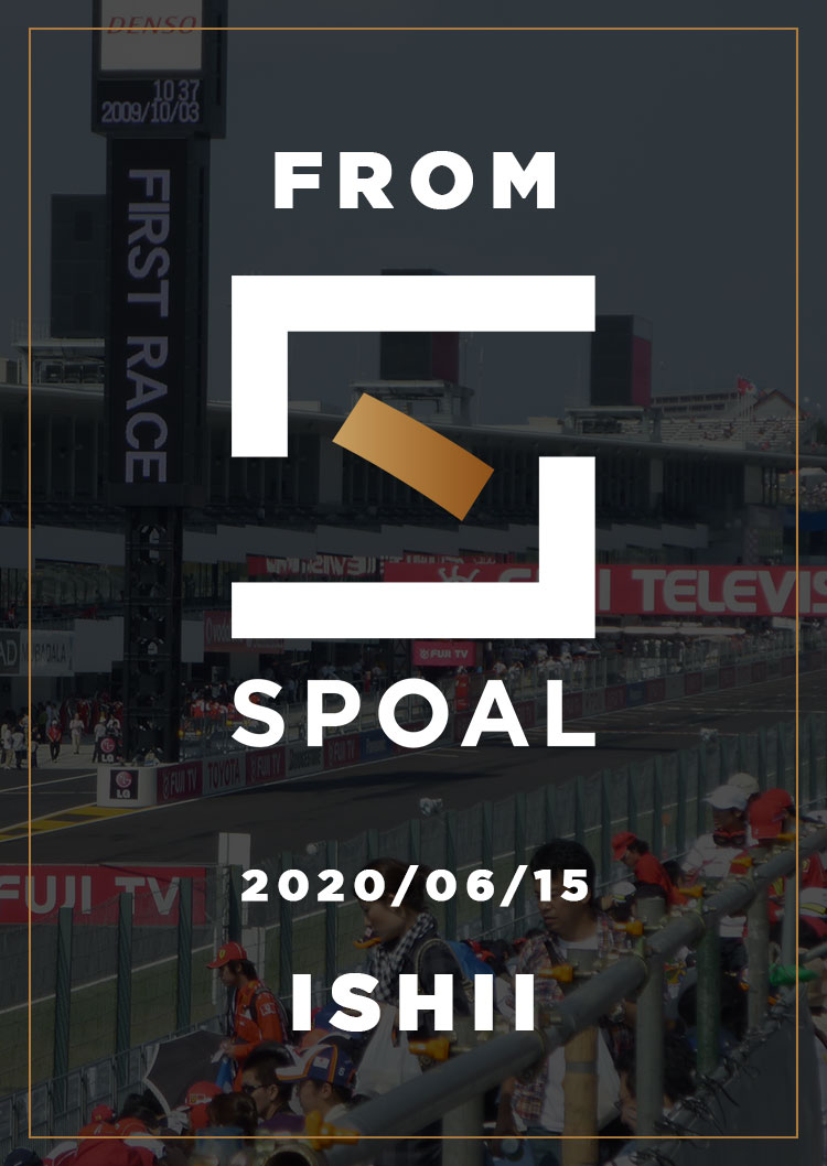 FromSPOAL ISHII 2020/06/15
