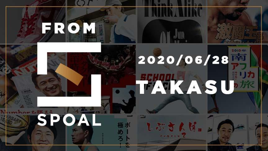 FromSPOAL TAKASU 2020/06/28