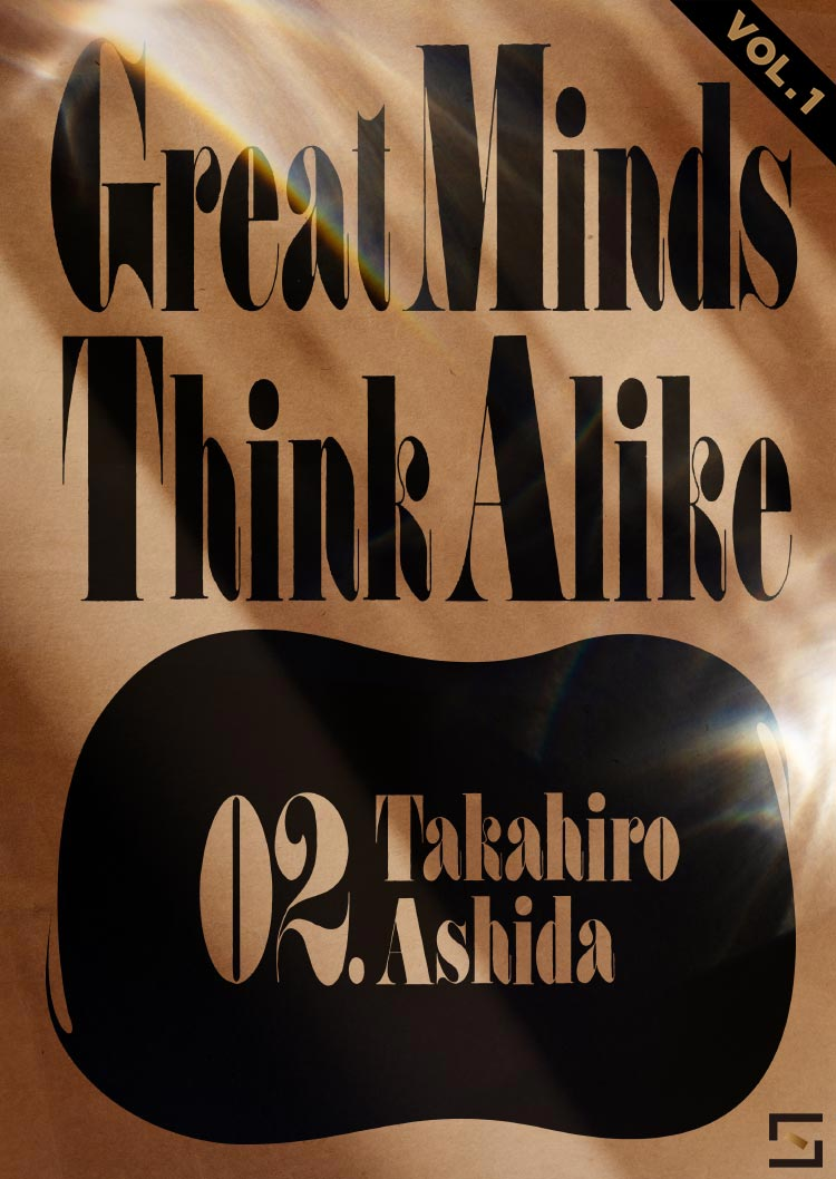 Great Minds Think Alike ASHIDA VOL.1