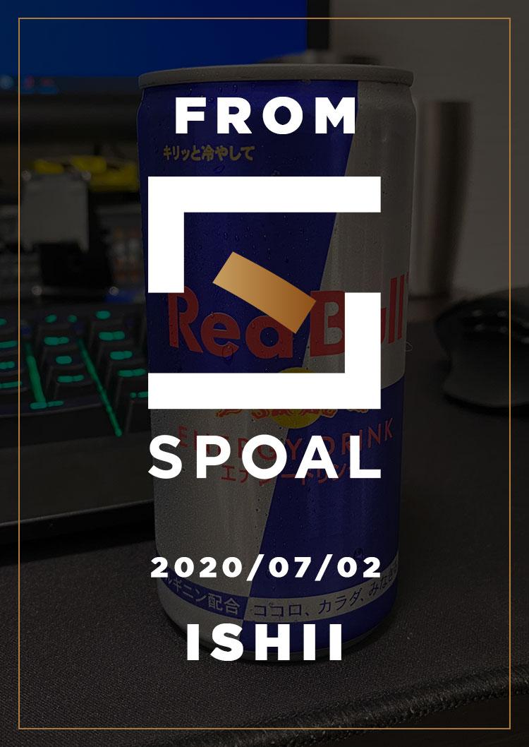 FromSPOAL ISHII 2020/07/02