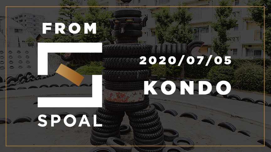 FromSPOAL KONDO 2020/07/05