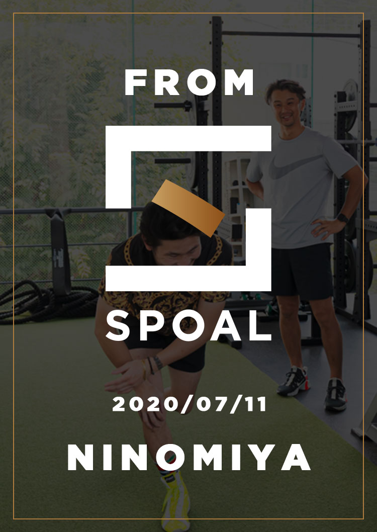 FromSPOAL NINOMIYA 2020/07/11